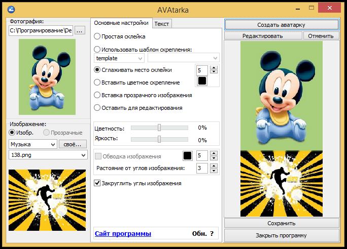 скачать программу для создания аватарок:
